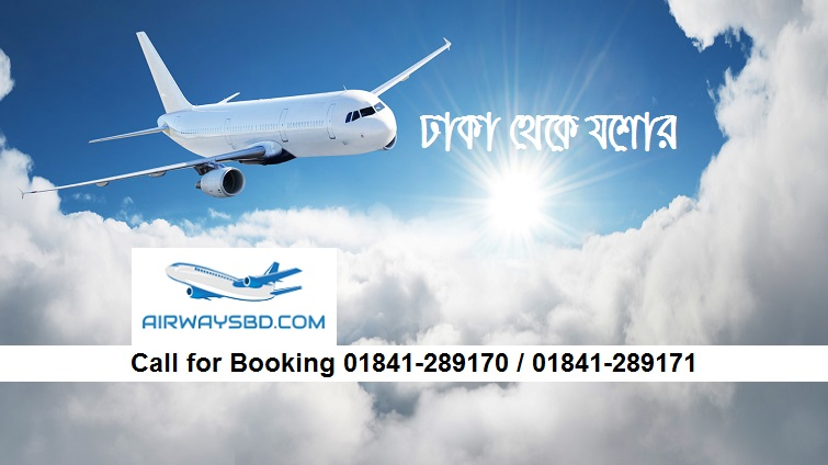 Dhaka Jessore Air Ticket Price and Flight Schedules