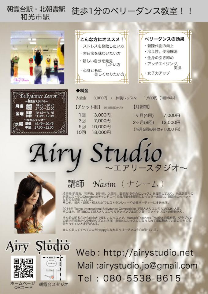 Airy Studio Bellydance 和光市クラス 製作中裏