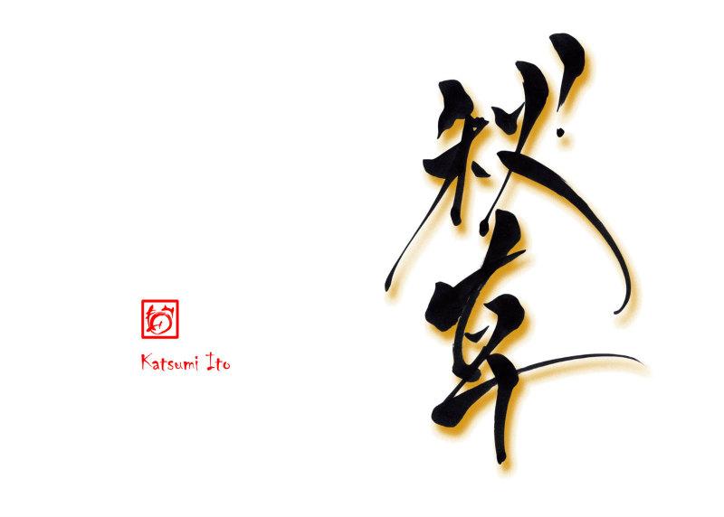 秋草 | デザイン書道家|伊藤克己