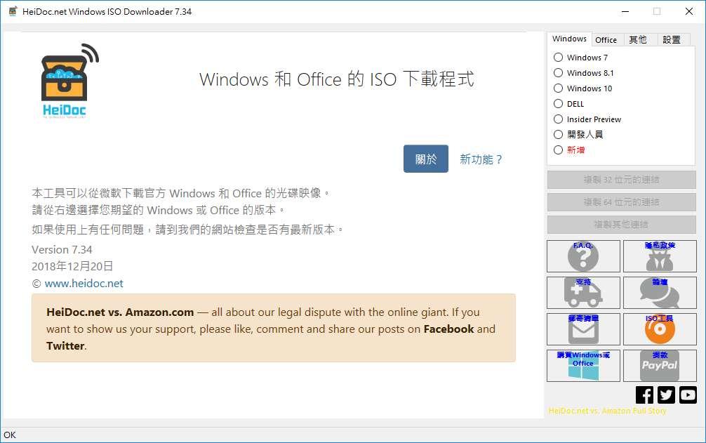 Windows ISO Downloader 下載Windows 10 任何版本 office – 愛耍廢
