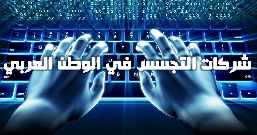 شركات التجسس في الوطن العربي