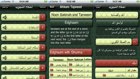 تعليم التجويد باللغة العربية والإنكليزية على آيفون
