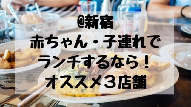 新宿ランチ