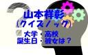 山本祥彰 大学 高校 誕生日 彼女 早稲田 テレビ