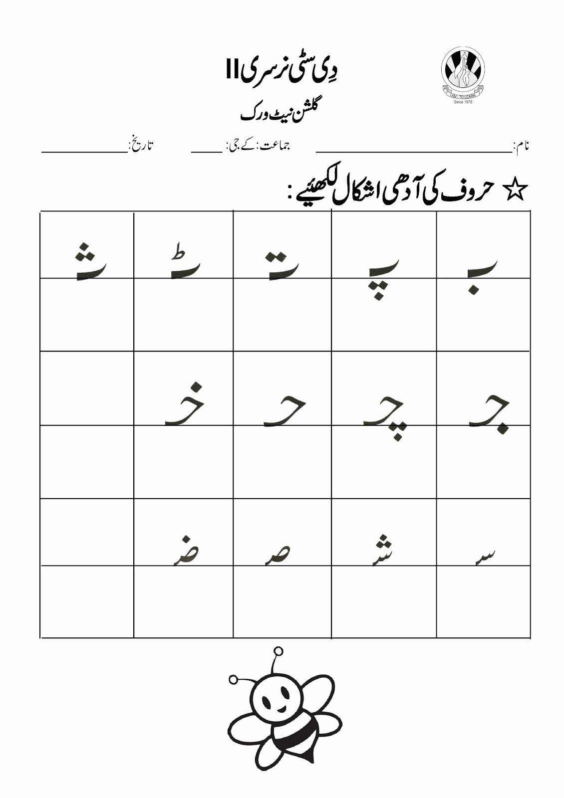 Urdu Worksheets For Preschoolers
