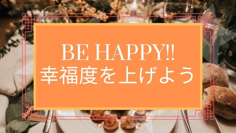 幸福度を上げよう