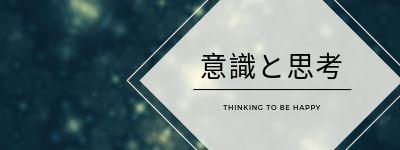 意識 思考 アイザワワークス