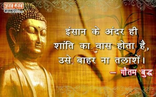 gautam buddha motivational stories in hindi