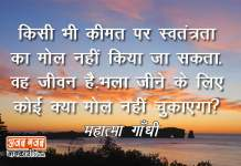 quotes of the day in hindi