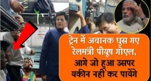 अचानक ट्रेन की जनरल बोगी में चढ़ गए रेलमंत्री , जिसके बाद लोगों ने जो किया बह जानकार हैरत में पड़ जाएंगे आप