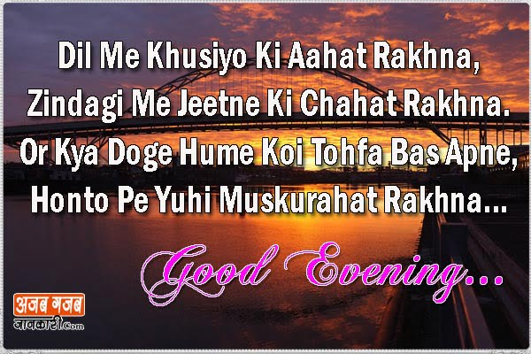 sweet evening sms