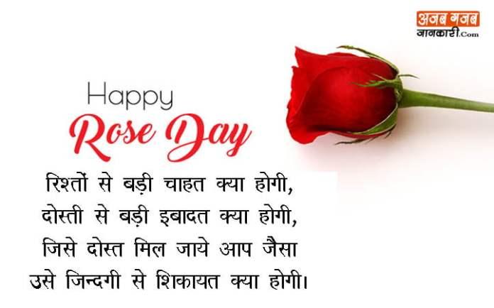 7th-Feb-Romantic-Rose-Day-Shayari