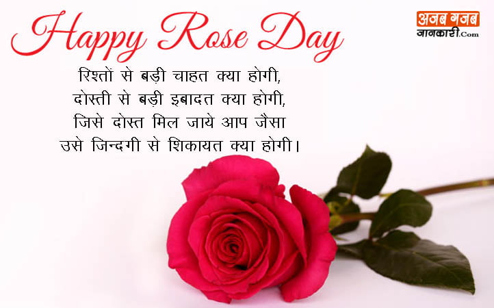 7th-Feb-Rose-Day-Messages