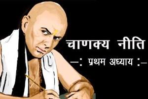 चाणक्य नीति प्रथम अध्याय ! Chankya Neeti first chapter in
