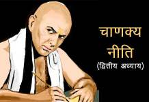 Chanakya niti second cheptor in Hindi copy