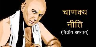 Chanakya niti second cheptor in Hindi copy