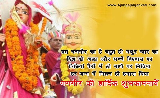 Gangaur Wishes in Hindi