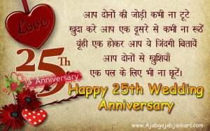 Happy 25th wedding anniversaryin Hindi | 25 वीं शादी की सालगिरहमुबारक हो