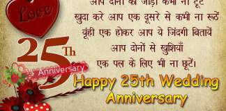 Happy 25th wedding anniversary in Hindi