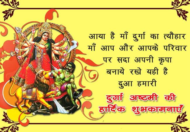 Happy Durga Ashtami In Hindi