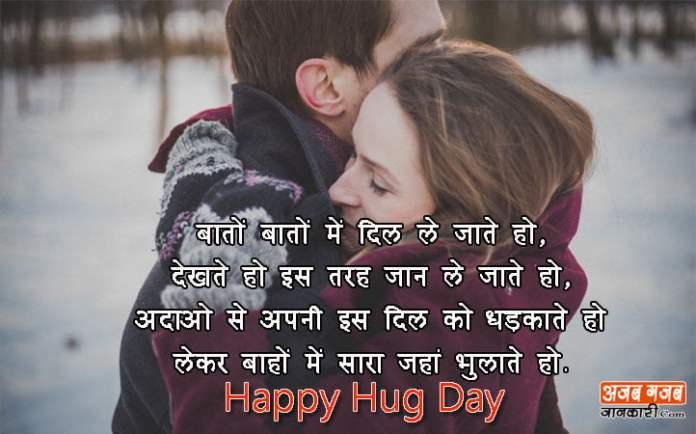 Happy-Hug-Day-Wishes-in-hindi
