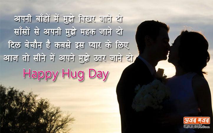 Happy-Hug-Day-quotes