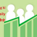 Website Ki Traffic कैसे बढ़ाये How Increase Traffic To Your Blog in Hindi