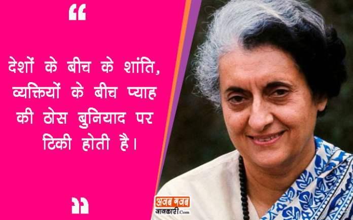 Inspirational-quote-of-indira-gandhi