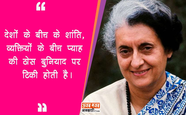 Inspirational-quote-of-indira-gandhi