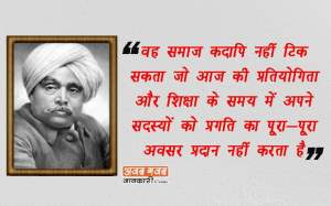 Lala Lajpat Rai Best Quotes in hindi | लाला लाजपत राय के सुविचार ( अनमोल विचार )