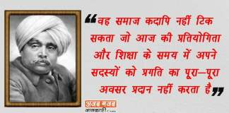 Motivational slogan of lala lajpat rai