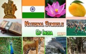 भारत के प्रमुख राष्ट्रीय प्रतीक – National Symbols of India