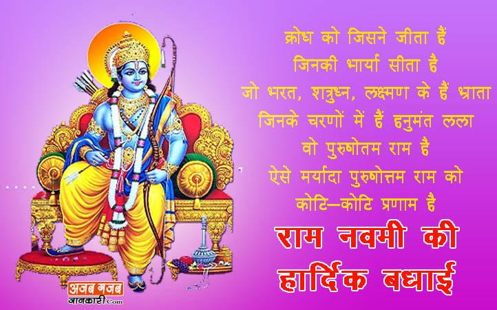Ram Navami Wishes in Hindi