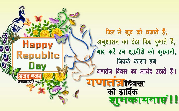 Republic Day whatsapp quotes