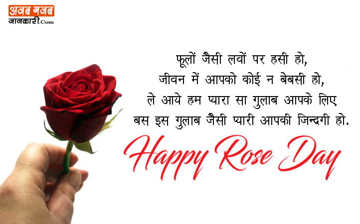 Rose-Day-Shayari-in-Hindi