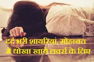 Best Dard Shayari, दर्द भरी शायरी, Pyar Ka Dard Status..