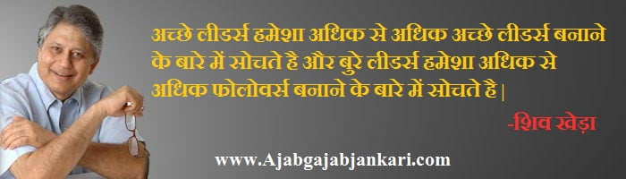 Shiv-Kheda-good-thoughts-for-students