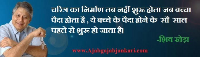 Shiv-kheda-motivational-quotes-in-hindi