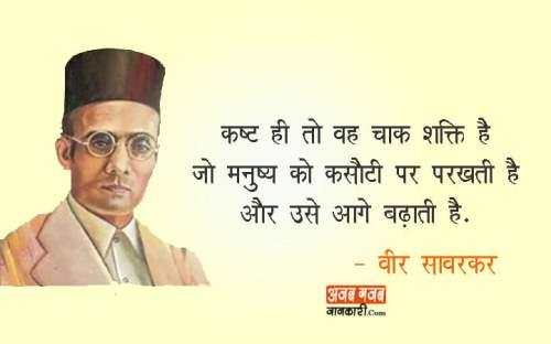 Veer Savarkar-motivational-quotes-in-hindi