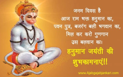 bajrangbali-quotes-in-hindi