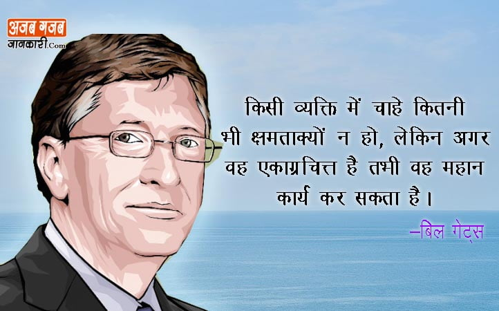 bill gates quotes about life