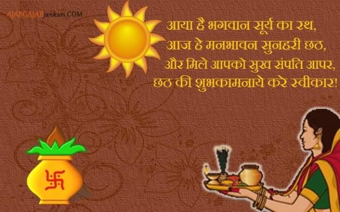 chhath-puja-sms-in-hindi