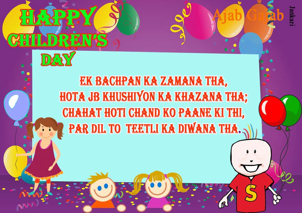 children's-day-quotes-wishes-in-hindi