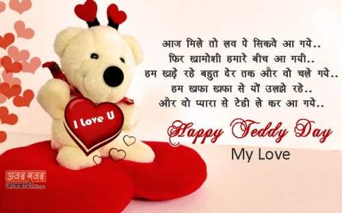 cute-love-teddy-bear