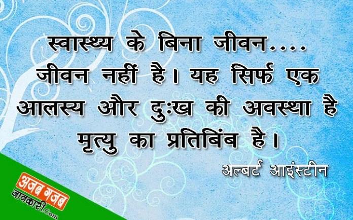 fitness motivation in hindi