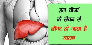 foods-that-hurt-liver-in hindi