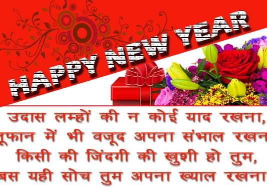 funny-new-year-shayari-in-hindi