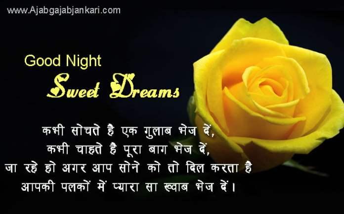 gud-night-images