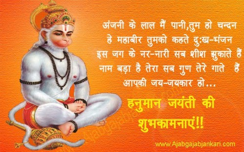 hanuman-jayanti-quotes-in-hindi-font