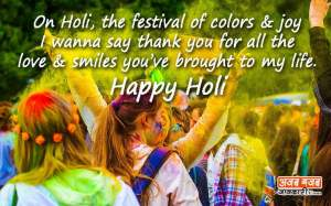 Happy Holi 2018: Holi wishes and messages , Greeting for your family